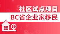 PEI省省提名企业家移民项目
