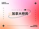 加拿大移民热门话题图片