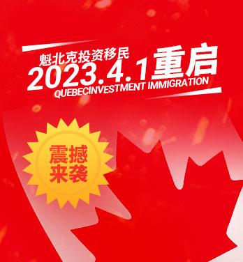 快速抢占2018加拿大魁北克投资移民