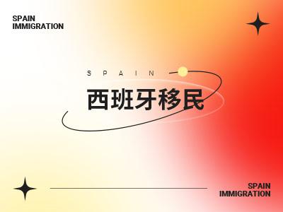 """西班牙""""黄金签证""""计划顺利进行,置业移民步伐继续前进 [金联原创]"""