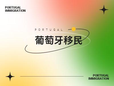 葡萄牙的博物馆介绍