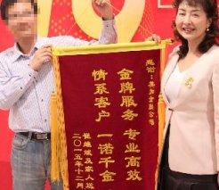 2015年12月26日 崔先生赠送美加金联公司锦旗