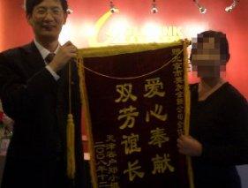 2008年12月 天津客户郑小姐赠送美加金联公司锦旗