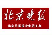 公司受邀参加北京教育论坛并接受北京晚报专访