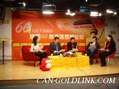 创办人受搜狐网邀请参加中国移民服务行业・建国60年激荡思辨论坛
