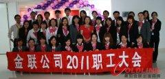 2011年度美加金联公司职工大会成功举办